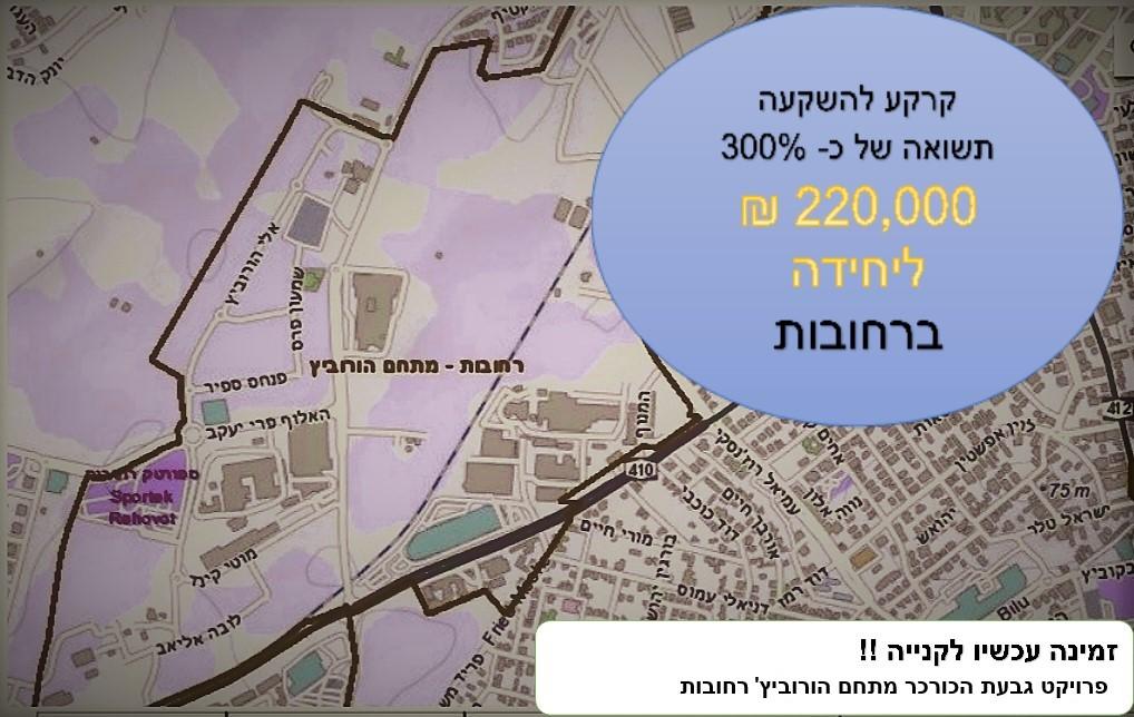 קרקע להשקעה ברחובות עם תשואה של כ- 300% - רישום מלא בטאבו