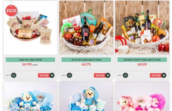 חנות מתנות אינטרנטית מובילה בתחומה בארץ למתנות לחגים וליולדת למכירה