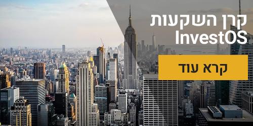 """קרן השקעות investos נדל""""ן בארה""""ב ובישראל"""