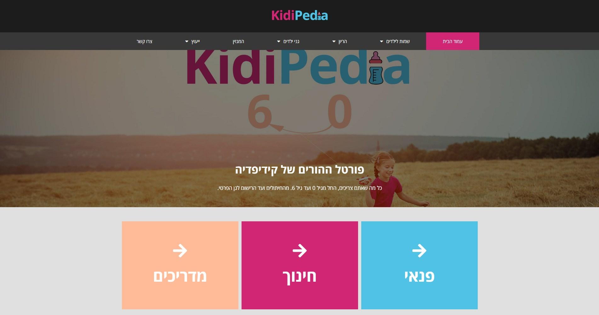 אתר בתחום ההורות והילדים למכירה - 10,000 גולשים בחודש!