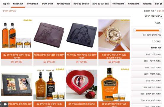 אתר להכנת מתנות בהתאמה אישית למכירה