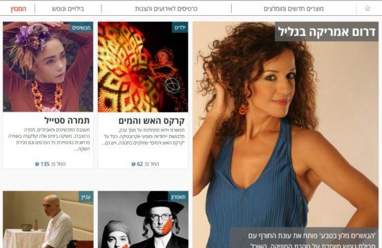 למכירה אתר אינטרנט מניב - פורטל תרבות, בידור ופנאי